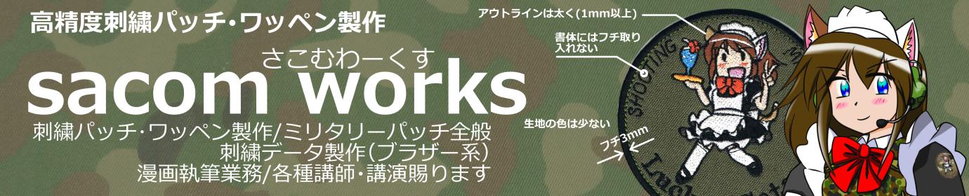高精度パッチ・ワッペン製作sacom works(さこむわーくす)